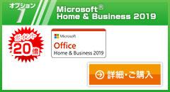 オプション Microsoft Office Personal 2013付