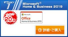 オプション Microsoft Office Personal 2016付