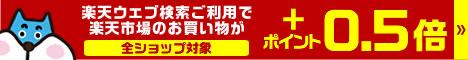『【2017年6月】楽天ウェブ検索利用でポイント+0.5倍プレゼント』