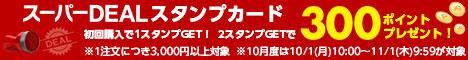 楽天スーパーDEALスタンプカード(10月度)