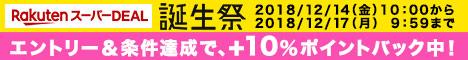 楽天スーパーDEAL 4周年誕生祭!エントリー&対象商品を2回ご購入で+10%ポイントバックキャンペーン