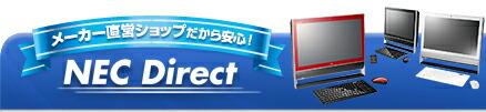 メーカー直営ショップだから安心! NEC Direct楽天市場店