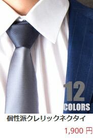 個性派ネクタイ