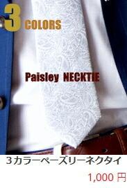 ペイズリー柄ネクタイ