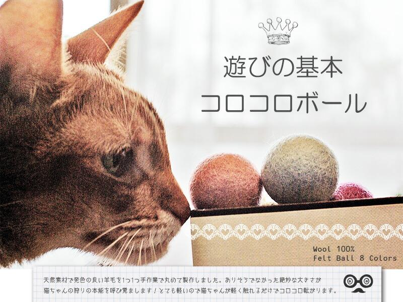 猫のおもちゃ ボール