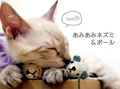 あみあみネズミ&ボール