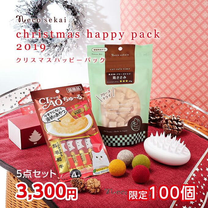 ネコセカイ楽天市場店/クリスマス