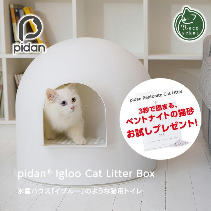 【お試し猫砂プレゼント】【本州・四国 送料無料】pidan Igloo Cat Litter Box【猫用品/トイレ】【キャットトイレ 猫用トイレ ペット用トイレ ピダン トイレ本体 猫用 猫 ねこ ネコ 】
