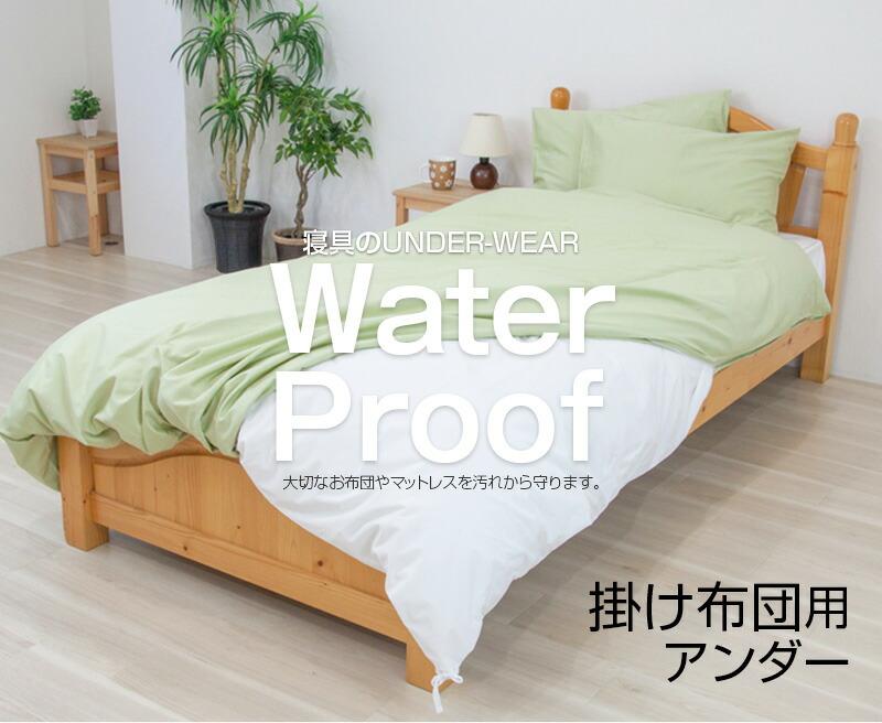 防水アンダー_comfort