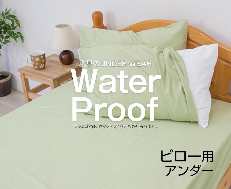 防水アンダー_pillow