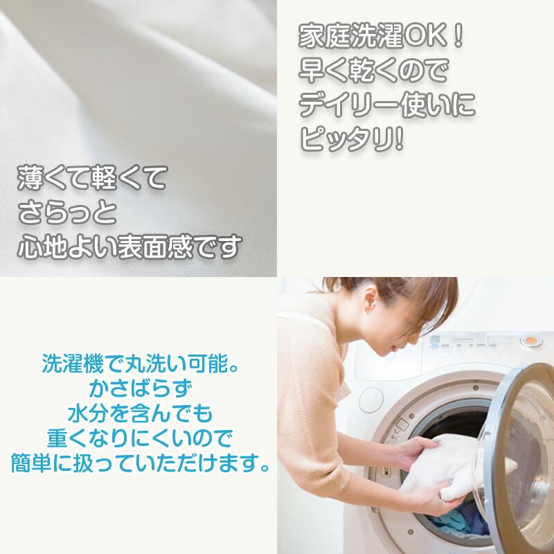 生地と洗濯