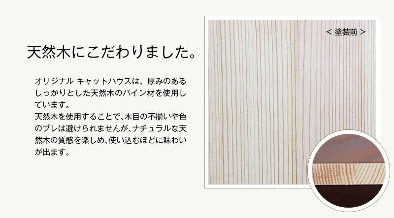 キャットハウス_天然木目