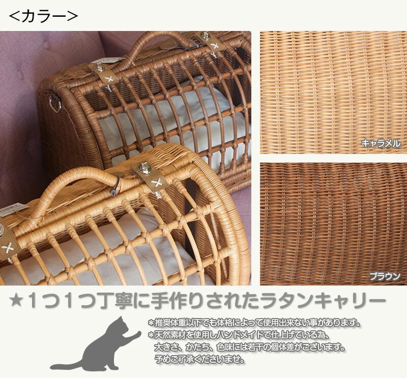 rattan-carry_MAIN_collar