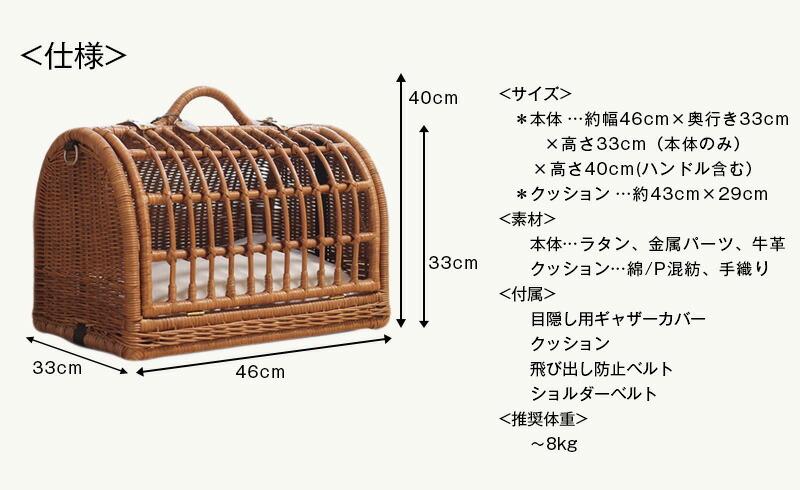 rattan-carry_MAIN_サイズ