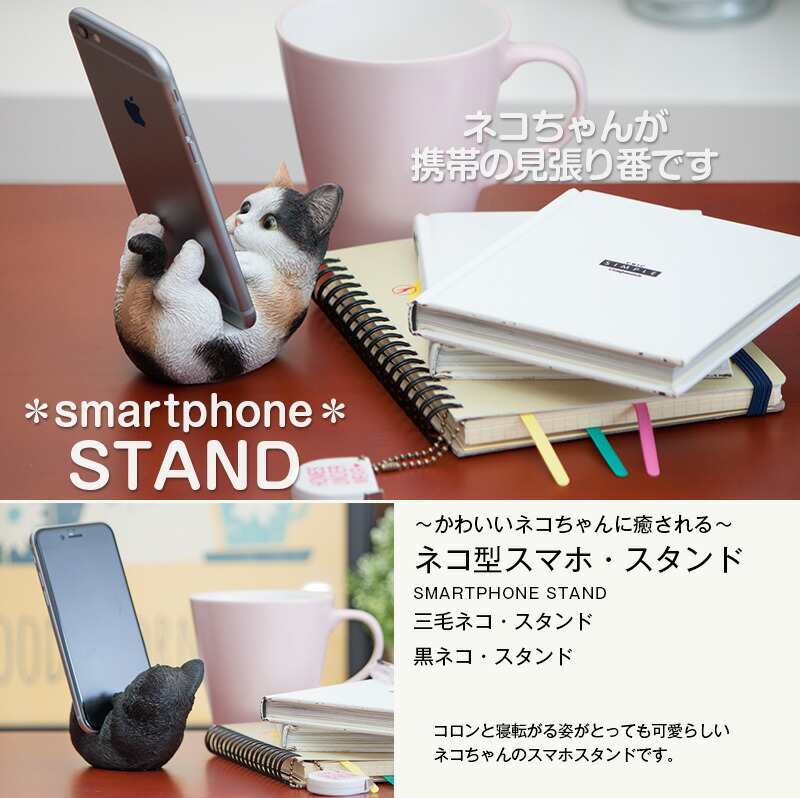smartphone_stand_ロゴ