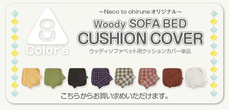 Woody_SOFA-610_別売りカバーはこちらから
