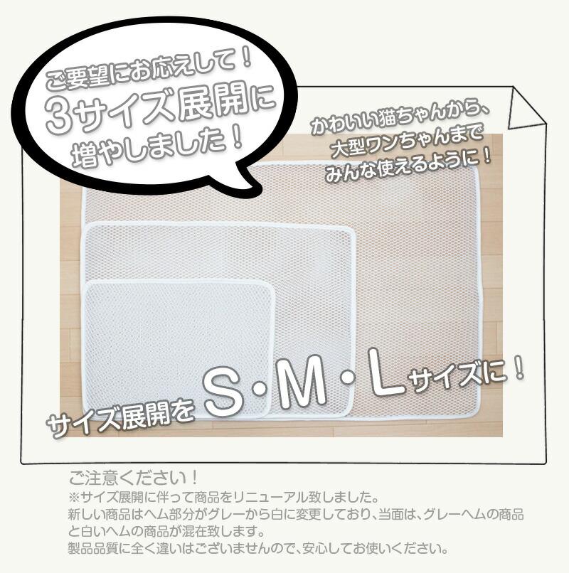 3D-mesh_3サイズに