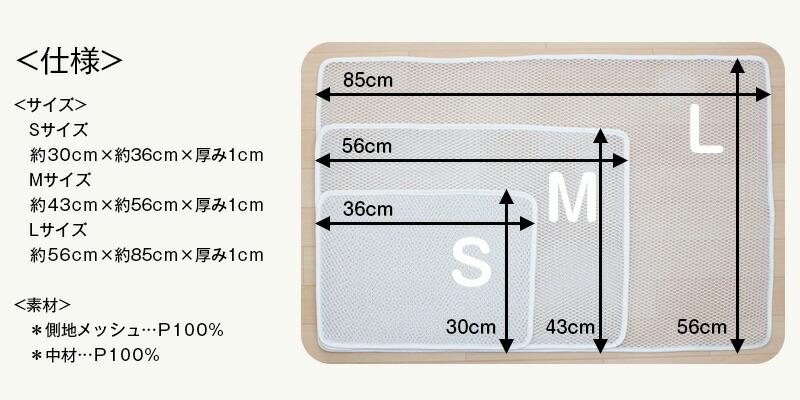 3D-mesh_仕様サイズ