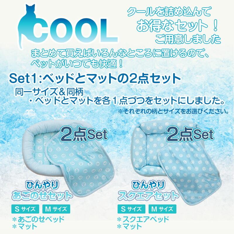 Cool-Pet_ひんやりアイテムSet
