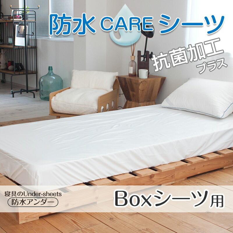 防水アンダー_box