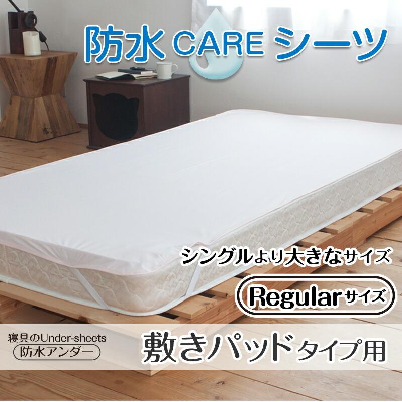 防水アンダー_敷きregular