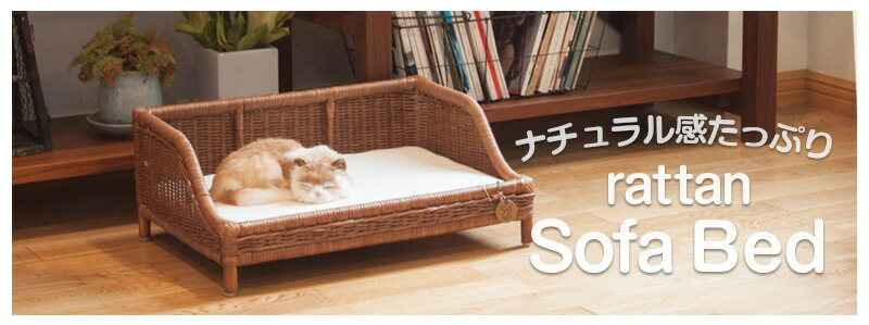 RATTAN_SOFABED
