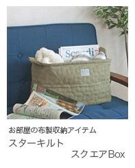 収納box_スクエア