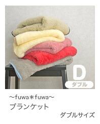 fuwafuwa_ブランケット_D