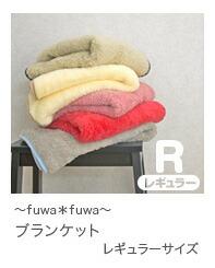 fuwafuwa_ブランケット_R