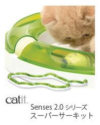 CATIT_サーキット