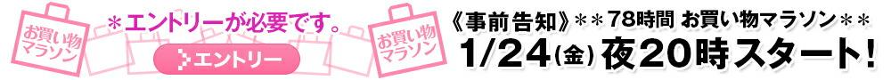 0124_お買い物マラソン(事前)