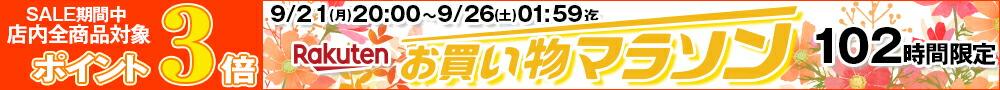 ★0921マラソン★