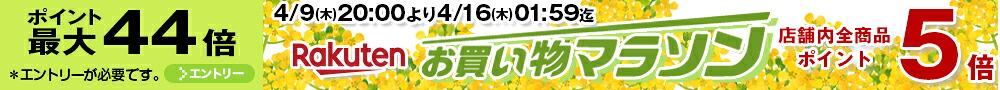 0409_お買い物マラソン(事前)