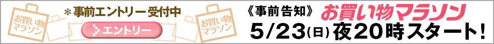 ★0509お買い物マラソン(事前)★