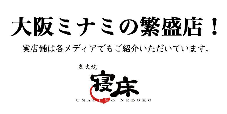 大阪ミナミの繁盛店!実店舗は各メディアでもご紹介いただいています。