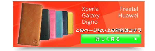 Huawei Zenfone FREETEL DIGNO ARROWS のバリエーション