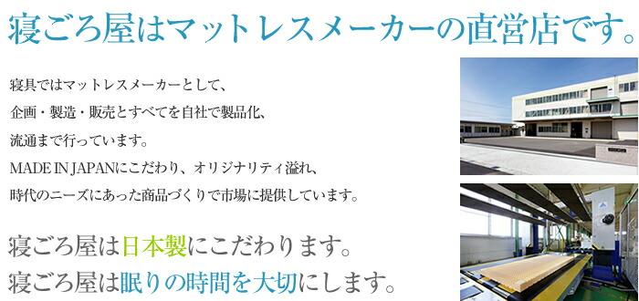 寝ごろ屋は日本製にこだわります。寝ごろ屋は眠りの時間を大切にします。