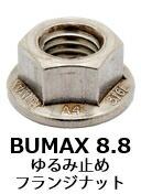 ブマックス8.8ゆるみ止めフランジナット