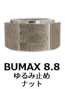 ブマックス8.8ゆるみ止めナット