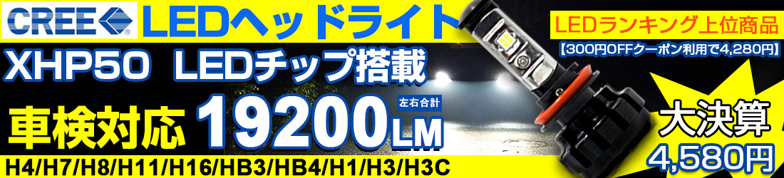 00a128df42 【楽天市場】【即納】最高峰 CREE LEDヘッドライト 19200LM 車検対応 H4 Hi/Lo H7 H8 H11 H16 HB3 HB4 H1  H3 H3C XHP50 LEDチップ搭載 12V/24V ホワイト 6500K 19200 ...