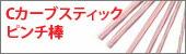 Cカーブスティック/ピンチ棒