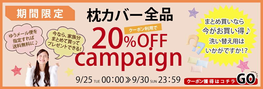 枕カバー全品20%OFFキャンペーン