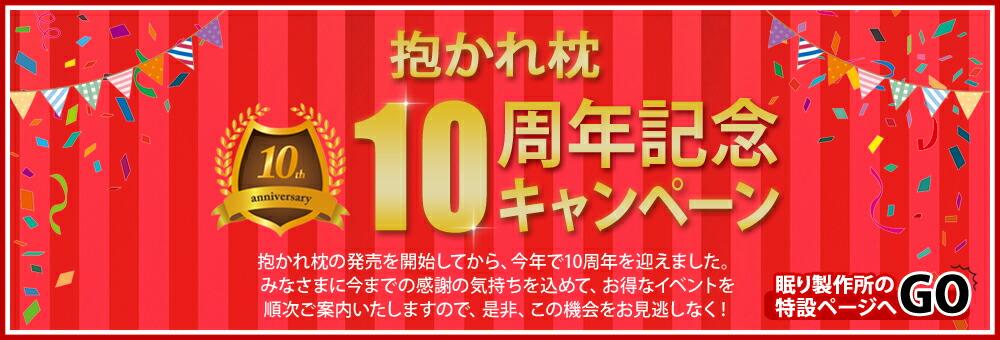 抱かれ枕10周年記念キャンペーン