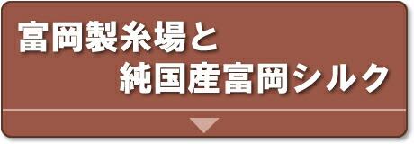 富岡製糸場と純国産富岡シルク