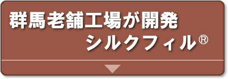 群馬老舗工場が開発シルクフィル(R)