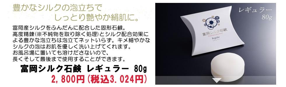 富岡シルク石鹸 レギュラー 80g