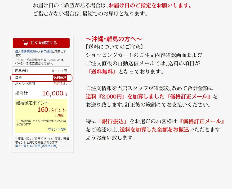 沖縄・離島への注意事項