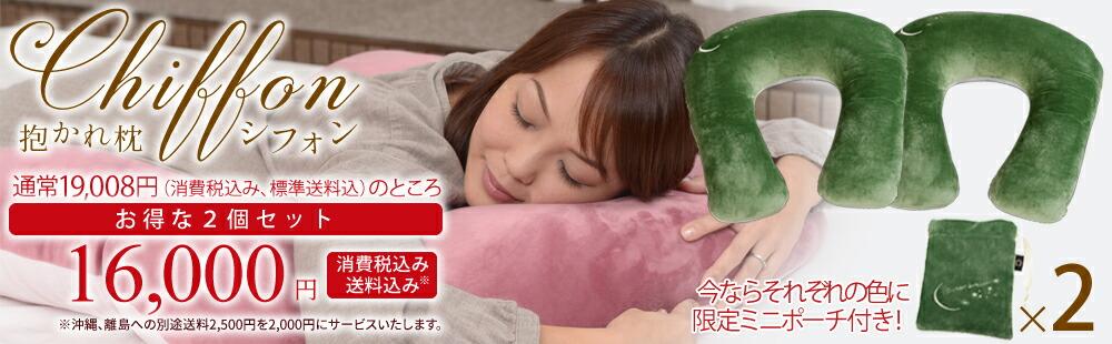 抱かれ枕シフォン16,000円(税込)