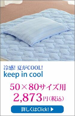 キープインクール「枕カバー 50×80サイズ」