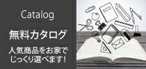 無料カタログ配送サービス